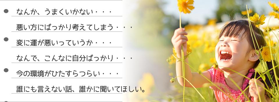 滋賀県大津市で人間関係や家庭環境、職場・夫婦・性・学校等での悩みに24時間対応しています。